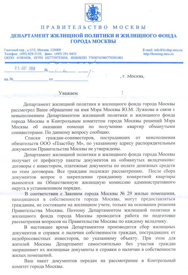 закон г.москвы по жилищному вопросу Кажется, услышал